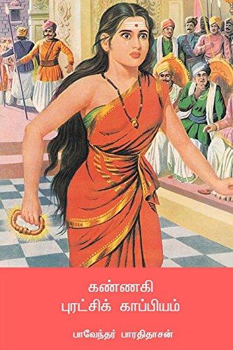 Kannagi Puratchi Kappiyam por Bharathidasan .