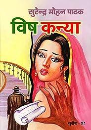 Vishkanya (Sunil Book 81) (Hindi Edition)