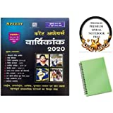 Current Affairs Varshikank ( Yearly ) 2020 ( July 2019 to 15 June 2020 ) Book in Hindi for All Competitive Exams With Ahooza Premium Pocket Spiral Notebook