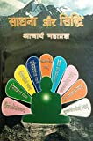 Sadhana Aur Siddhi by Terapanth Jain Acharya Mahapragya
