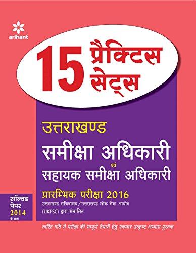 15 Practice Sets - Uttarakhand Samiksha Adhikari Avum Sahayak Samiksha Adhikari Prarambhik Pariksha 2016