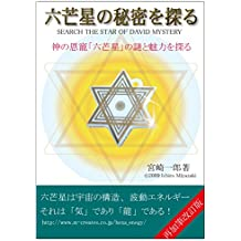 Serch The Star of David Mystery (Japanese Edition)