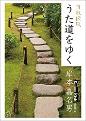 Go versification (22nd CENTURY ART) (Japanese Edition)