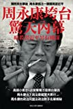 Shocking inside stories -----how Zhou Yong-Kang was purged: Ulterior motives behind the collaborative assassination attempts on president Xi Jin-Ping ... 17 (China's Political Upheaval in Full Play)