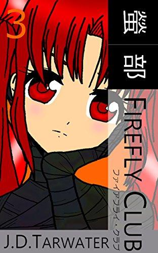 Firefly Club 3 (English Edition)