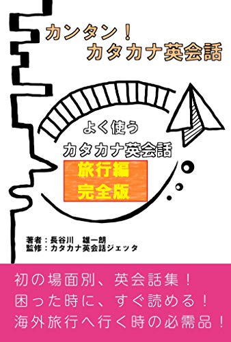 It is especially using Katakana English book in japan for traveling: The book is for 40 years old women who want to go travel around the world (Katakana Eikaiwa Jetta book series) (Japanese Edition)