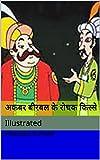 अकबर बीरबल के रोचक किस्से: Akbar Birbal Story Books in Hindi: Illustrated (Hindi Edition)