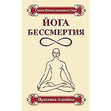 Йога бессмертия: Практика Адвайты
