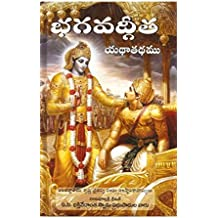 Bhagavad-Gita As it is (Telugu)