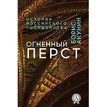 Огненный перст (История Российского государства) (Russian Edition)