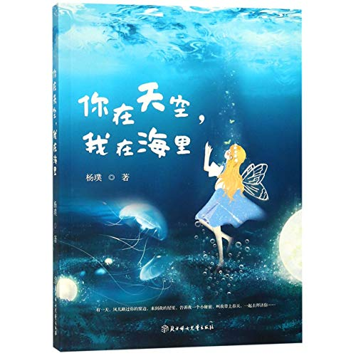 You Are in the Sky, I Am in the Sea (Chinese Edition) Bella Sling
