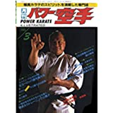Monthly Power Karate Illustrated March 1986 (Kyokushin karate collection) (Japanese Edition)