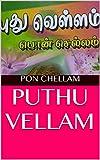 #8: புது வெள்ளம் (Tamil Edition)