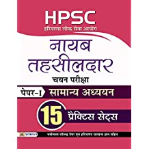 HPSC (Haryana Lok Seva Ayog) Naib Tehsildar Chayan Pariksha PaperI Samanya Adhyayan 15 Practice Sets