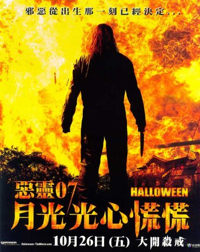 Halloween Plakat Movie Poster (27 x 40 Inches - 69cm x 102cm) (2007) Taiwanese