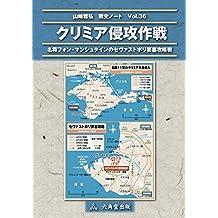 Von Mansteins Crimean Campaign 1941-42 (Japanese Edition)