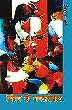 चिंतन के जन सरोकार (Chintan Ke Jansarokar) (Hindi Edition)