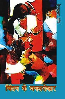 चिंतन के जन सरोकार (Chintan Ke Jansarokar) (Hindi Edition) by [Mani, Premkumar]