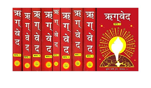 Rigveda (Word-to-Word Meaning, Hindi Translation and Explanation