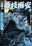 仕掛人藤枝梅安 12 (SPコミックス)