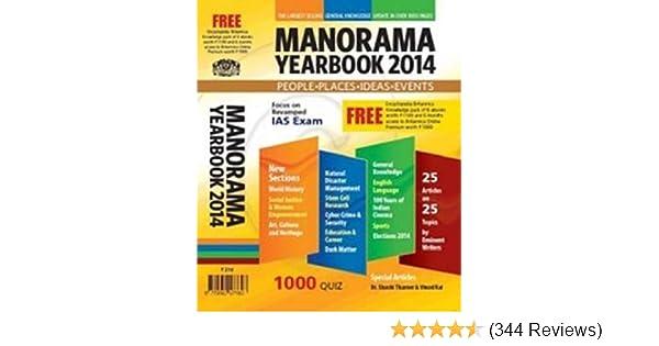 Buy manorama yearbook 2014 book cd book online at low prices in buy manorama yearbook 2014 book cd book online at low prices in india manorama yearbook 2014 book cd reviews ratings amazon fandeluxe Gallery