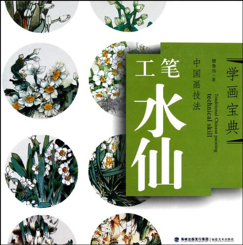 Fine Brushwork Painting: Daffodils-Chinese Painting Techniques (Chinese Edition) - Daffodil Fine Art