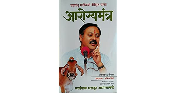Buy Aarogya Mantrra (Marathi )(राजीव दीक्षित