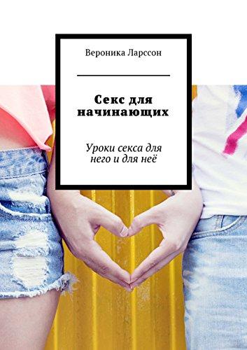 provodila-muzha-seks-dlya-chaynikov