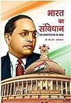 Bharat ka Samvidhan:The Constitution of India: Hindi (Delux size)