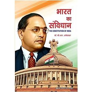 Bharat ka Samvidhan:The Constitution of India: Hindi