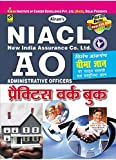 NIACL  AO  Practice Work Book—Hindi - 1209