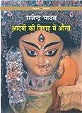 Aadmi Ki Nigah Mein Aurat
