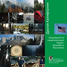 Other California (Russian edition): Sacramento and national parks: Sequoia and Yosemite (USA)