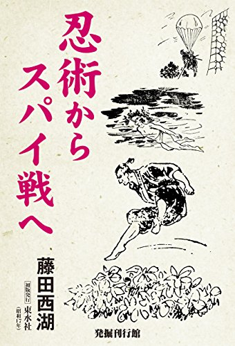 Ninjas textbook written by the last ninja (Japanese Edition ...