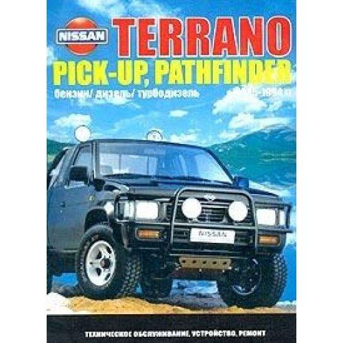 up, Pathfinder. Modeli vypuska 1985-1994 gg. s benzinovymi i dizelnymi dvigatelyami. Ustroystvo, tehnicheskoe obsluzhivanie i remont ()