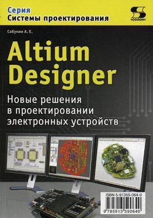 altium-designer-novye-resheniya-v-proektirovanii-elektronnyh-ustroystv