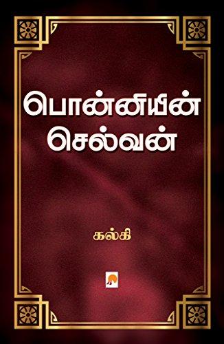 Ponniyin Selvan (Tamil) by [கல்கி, Kalki]