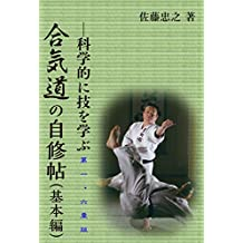 Aikidonojishucho Kihonnhenn Kagakutekiniwazawomanabu Daiichirokushobann Aikidonijishuchi Kihonnhenn (Keitsurabojapannbukkusu) (Japanese Edition)