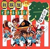 Shinsengumi Internet Radio the
