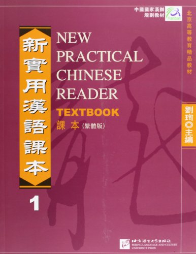 New Practical Chinese Reader vol.1 - Textbook (Traditional characters)