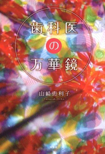 shikai-no-mangekyo