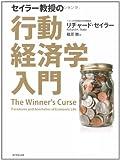 Seirā kyōju no kōdō keizaigaku nyūmon = The winner's curse