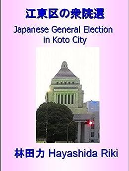 Japanese General Election in Koto City (Japanese Edition) by [Hayashida Riki]