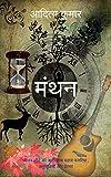 मंथन (MOTIVATIONAL & SELF HELP BOOK): जीने  का एक अनोखा व सहज  नजरिया ,अनुभूतियाँ और प्रेरणा (mantan ,motivational series Book 1) (Hindi Edition)