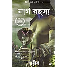 Story books pdf bengali ghost