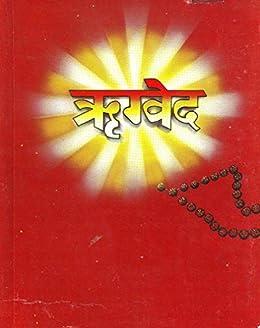 Rig veda in hindi e-books