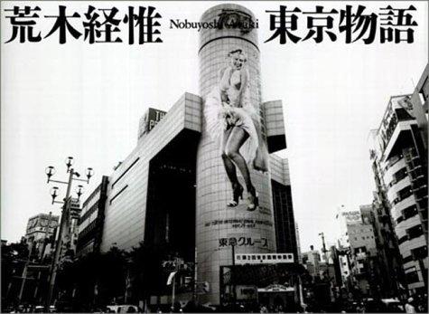 Tokyo Monogatari / Tokyo Story