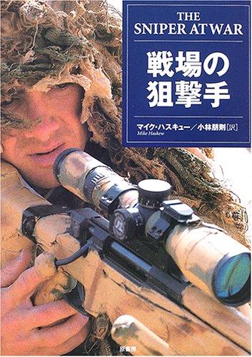Senjō no sogekishu = The sniper at war