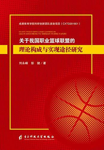关于我国职业篮球联盟的理论构成与实现途径研究 (English Edition)