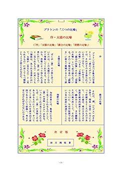 Three metaphors of Plato Solar metaphor (Japanese Edition) de [shogo kisaragi]
